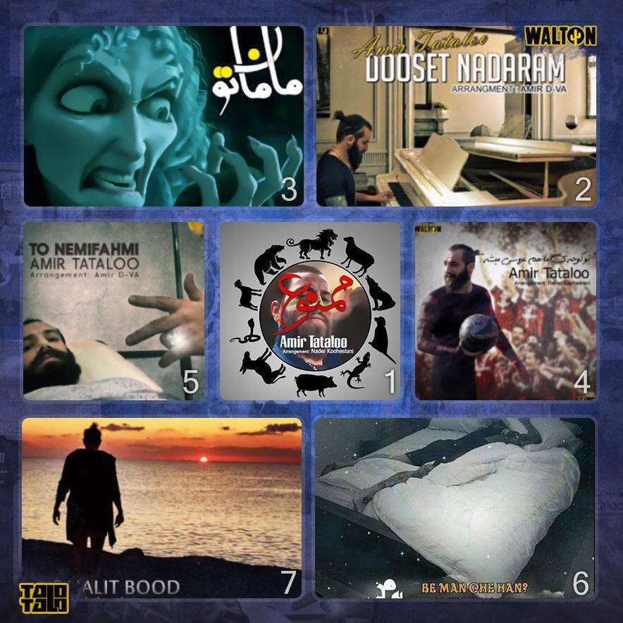 Amir Tataloo – Mamnoo ' Album '